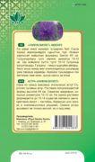 astra unikum violet RG-149-02-ru.indd-down
