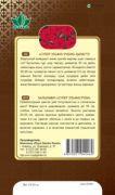 balzamin super elfin rubi RG-170-02-ru.indd-down