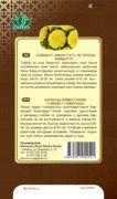 barhatcu taishan limonnue RG-160-02-ru.indd-down