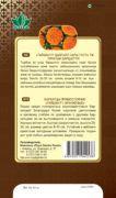 barhatcu taishan orangevue RG-161-02-ru.indd-down