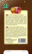 ciniay kaktusovidnay smes RG-199-02-ru.indd-down