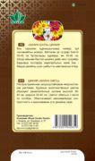 ciniay zahara smes RG-198-02-ru.indd-down