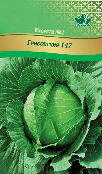 kapusta gribovskii 147 RG-206-02-ru.indd