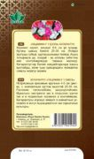 katarantus pacifika smes RG-187-02-ru.indd-down