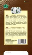 katarantus pacifika vait RG-185-02-ru.indd-down