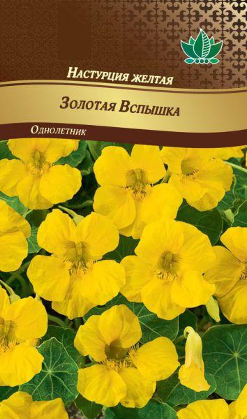 nasturciay geltaya zolotaya vspuska RG-189-02-ru.indd