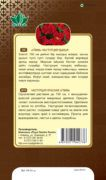 nasturciay krasnay glim RG-190-02-ru.indd-down