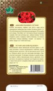 petuniay izi veiv red vilur RG-192-02-ru.indd-down