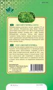 salat odesskii kucherayvec RG-101-02-ru.indd-down