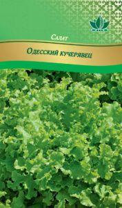 salat odesskii kucherayvec RG-101-02-ru.indd