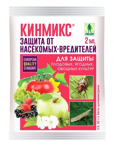 01-683_kinmiks_2ml_0